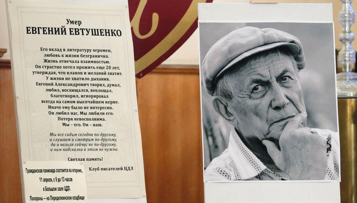 В Москве проходит прощание с Евгением Евтушенко