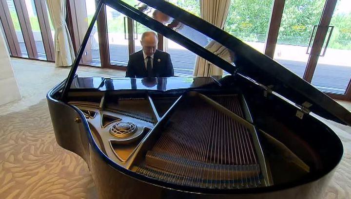 Путин сыграл на рояле. Видео