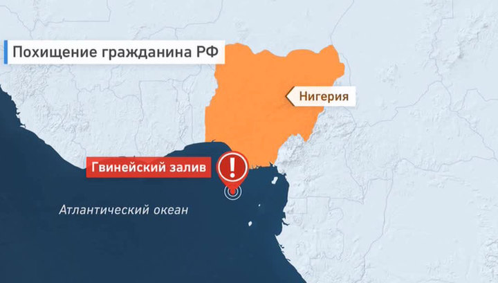 Освобождены все российские моряки, захваченные пиратами в Гвинейском заливе