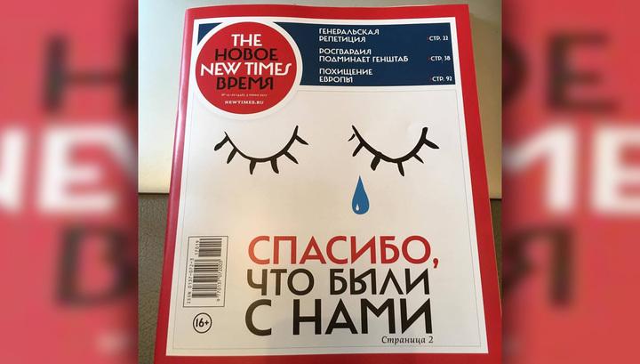 Картинки по запросу «The New Times»