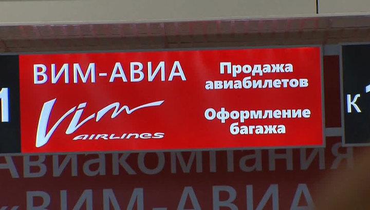"""""""ВИМ-Авиа"""" предстоит вернуть в Россию 16 тысяч пассажиров"""