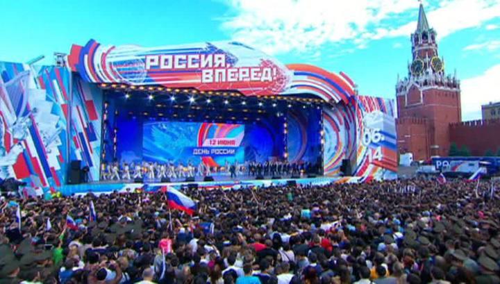 По всей стране празднуют День России