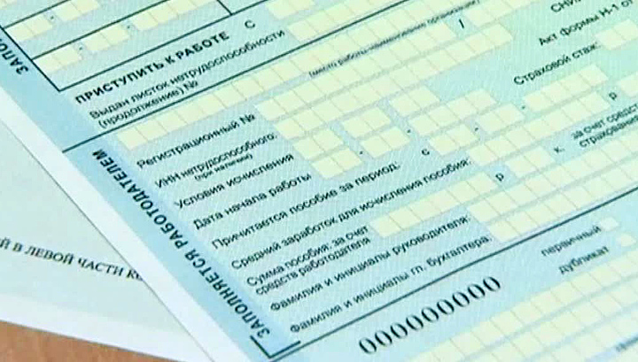 Больничные листы россиян становятся электронными