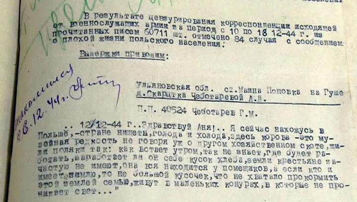 Минобороны РФ рассекретило документы об освобождении Польши советскими солдатами