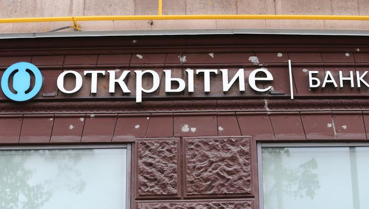 Изображение - Банк открытие последние новости на сегодня xw_1437136
