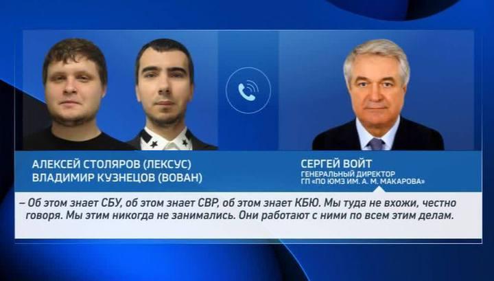 """Директор """"Южмаша"""" рассказал пранкерам о контрабанде двигателей в КНДР. Полная версия"""