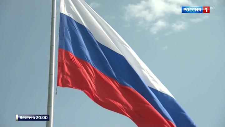 Россия отмечает день своего флага