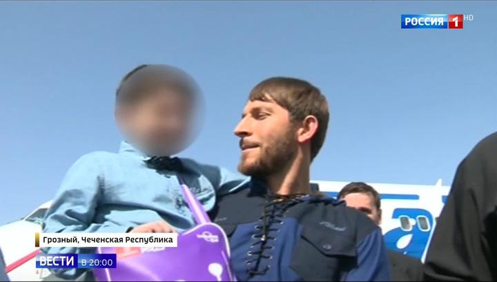 Дети, спасенные из логова террористов, вернулись домой