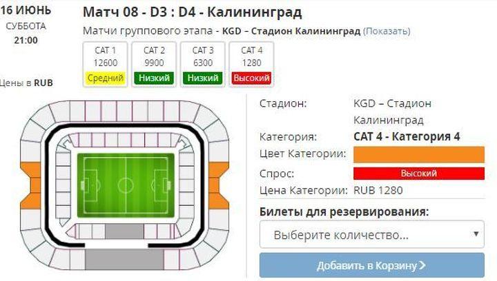 Цена Билетов На Чемпионат Мира 2018 В Калининграде