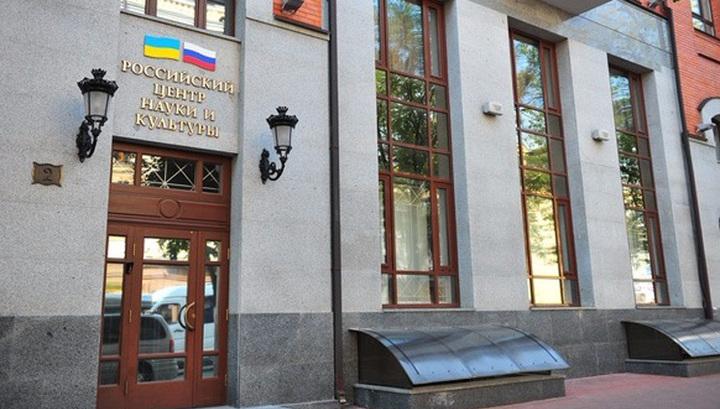 Цепи и замок: радикалы заблокировали Российский центр науки и культуры в Киеве