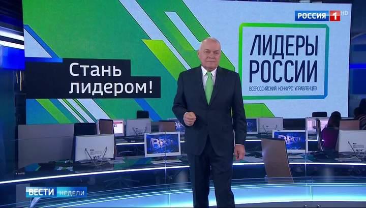 """""""Лидеры России"""": Кремль ищет чиновников нового поколения"""