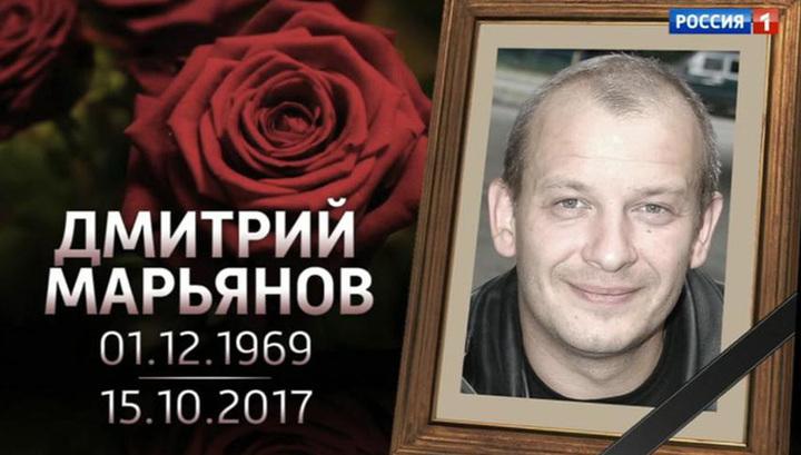 В Москве началось прощание с Дмитрием Марьяновым