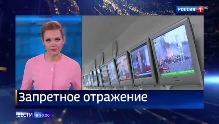 США покажут зеркало: в РФ готовят ответ на притеснения российских СМИ