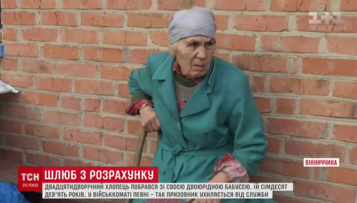 Украина. Чтобы не идти в армию, женился на своей 82-летней бабушке (2017)