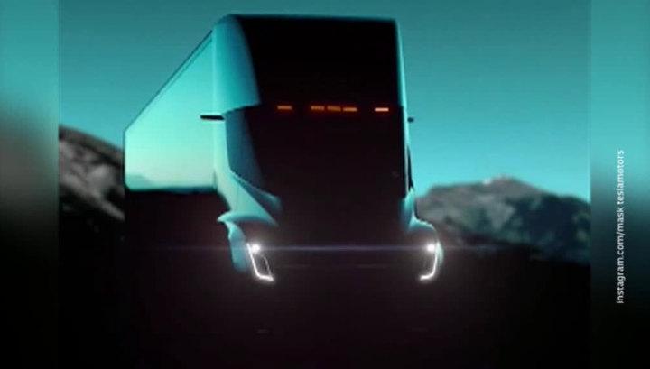 Илон Маск показал первый в мире электрический грузовик Tesla Semi