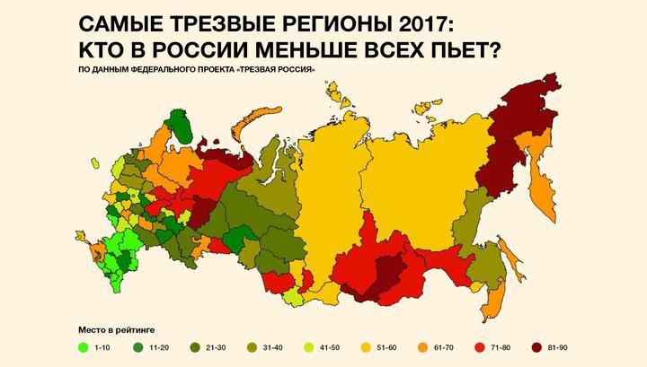 """""""Рейтинг трезвости-2017"""": кто в России меньше всех пьет"""