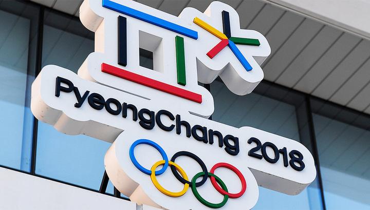 Южная Корея создаст группу поддержки спортсменов из России на Играх-2018