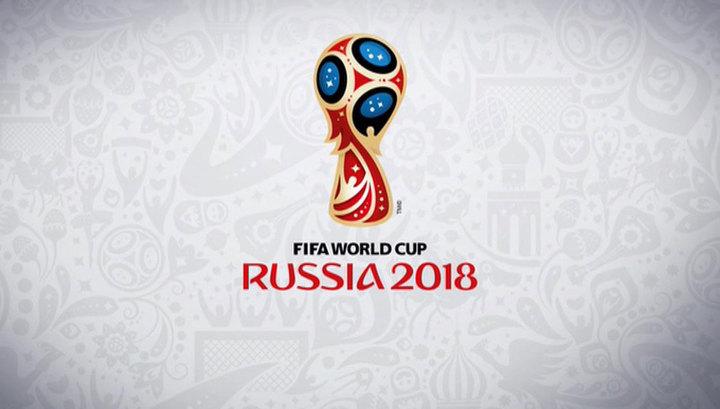 чемпионат 2018 по безопасность мира футболу