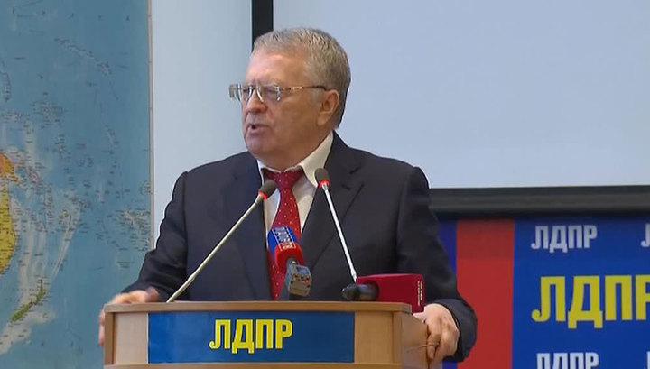ЛДПР единогласно выдвинула Жириновского кандидатом в президенты