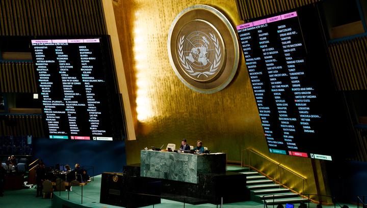 Генассамблея ООН отказалась признавать Иерусалим столицей Израиля