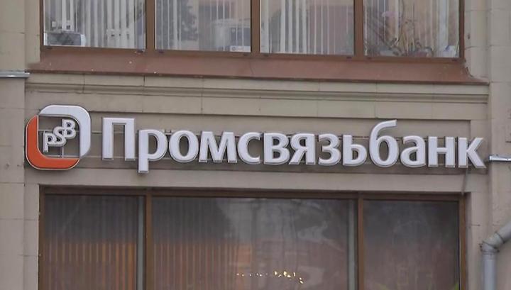 Арбитраж отказал бенефициару Промсвязьбанка в его иске к ЦБ