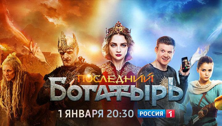 Новый фильм сказка 2018 россия