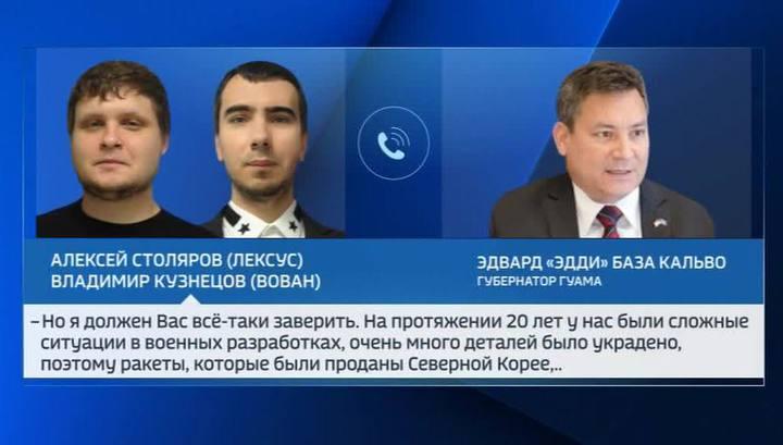 Пранкеры успокоили губернатора Гуама: ничто украинское не долетит