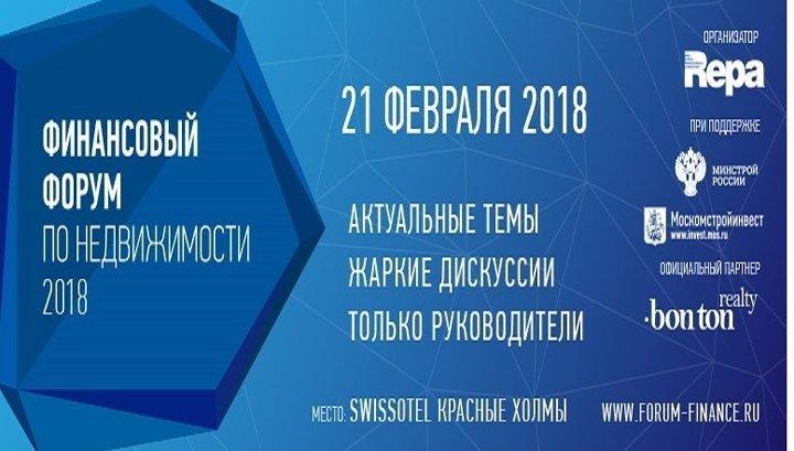 В феврале в Москве состоится Финансовый форум по недвижимости