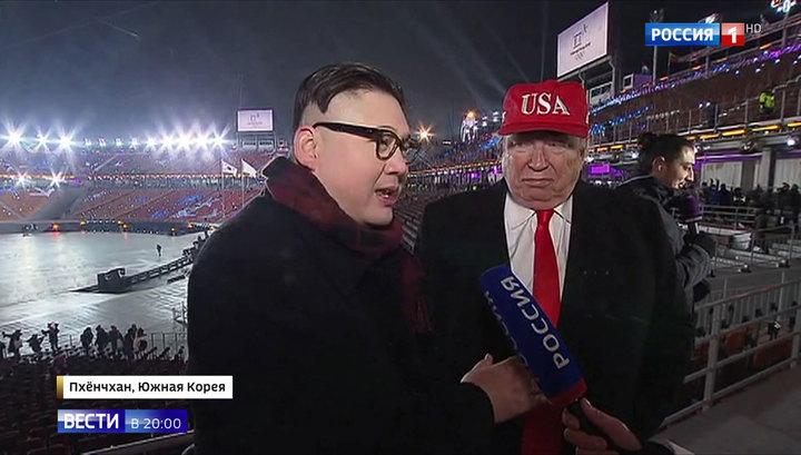 На открытии Олимпиады присутствовали двойники Трампа и Ким Чен Ына