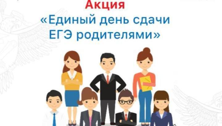 Директор Департамента образования и науки Эдуард Абрамов вместе с родителями зауральских школьников напишет ЕГЭ