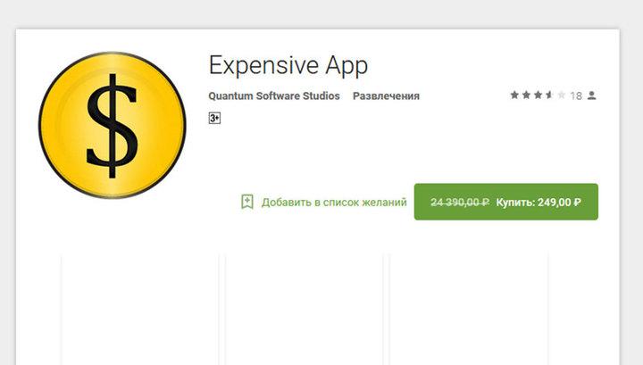 В Google Play сделали скидку на самое дорогое приложение в мире, которое не делает ничего