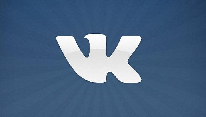 """Во """"ВКонтакте"""" произошел крупный сбой"""