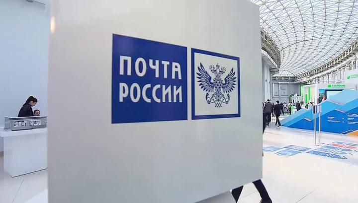 Почта России уходит в электронное пространство