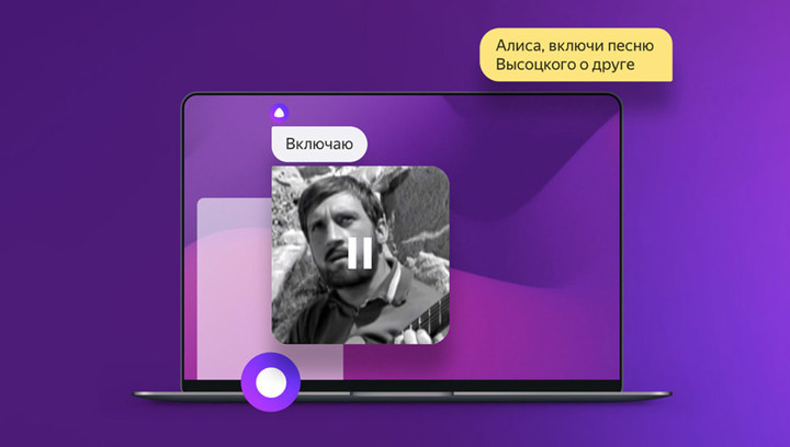 """""""Яндекс"""" встроил """"Алису"""" в браузер для компьютеров"""