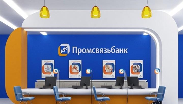 """АСВ покупает """"Промсвязьбанк"""" за 113,4 млрд рублей"""