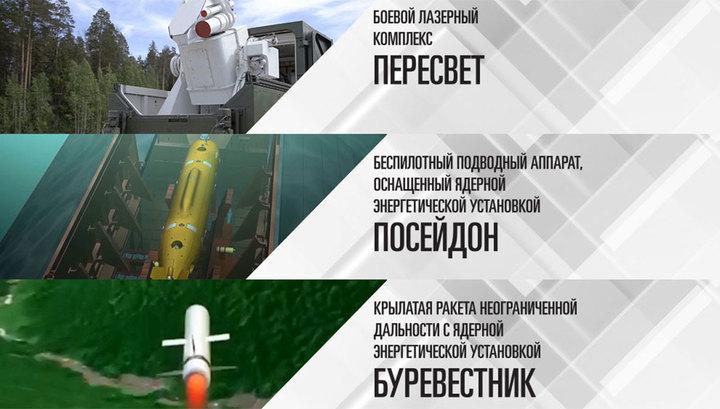 """""""Пересвет"""", """"Посейдон"""" и """"Буревестник"""": народ выбрал имена для оружия"""