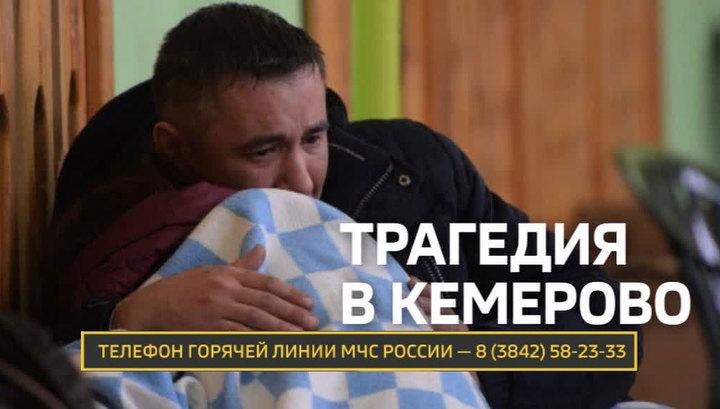 На горячую линию МЧС в Кемерове поступило более 300 звонков