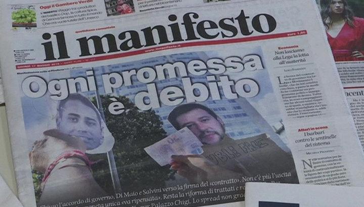Джузеппе Конте - новая фигура в итальянской политике