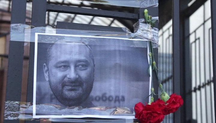 """""""Убийство"""" и """"воскрешение"""" Бабченко: обзор западных СМИ"""