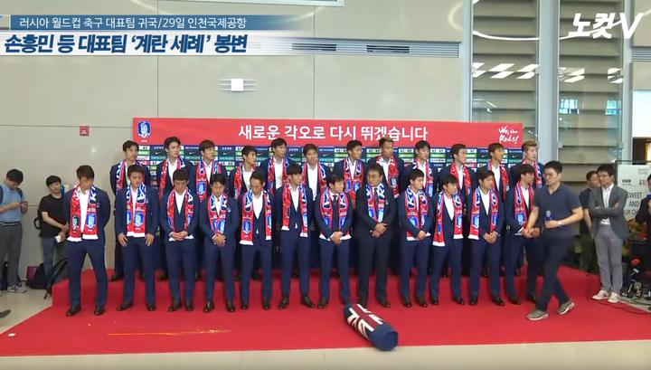Сборную Южной Кореи забросали яйцами по прилете с чемпионата мира