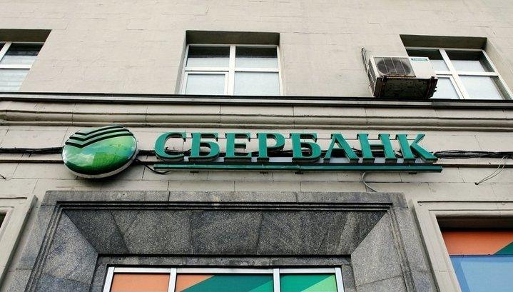 Сбербанк начал выдавать кредиты для покупки жилья по реновации