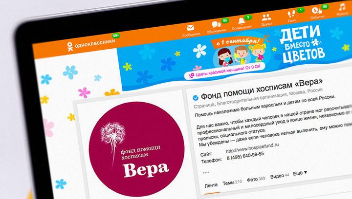 Одноклассники запустили благотворительный подарок в помощь тяжелобольным...