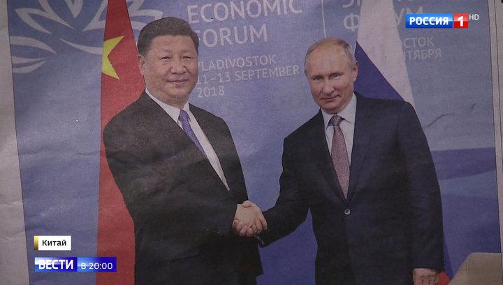 Мировая пресса обсуждает разворот России на Восток