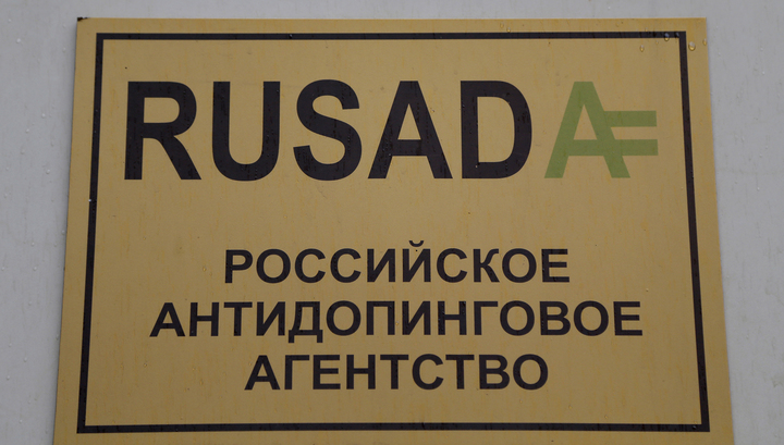 РУСАДА не ввело свыше 100 тысяч протоколов допинг-контроля в систему ADAMS