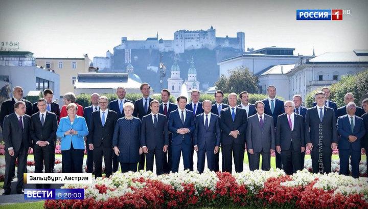 Мигранты, безопасность и Brexit: результат саммита ЕС в Австрии нулевой