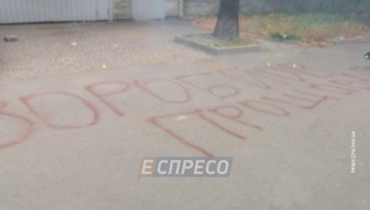 Радикалы напали на российское торгпредство: посольство РФ в Киеве направило ноту протеста
