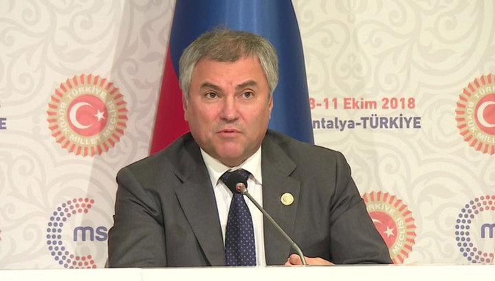 Спикеры парламентов Евразии высказались против торговой политики США
