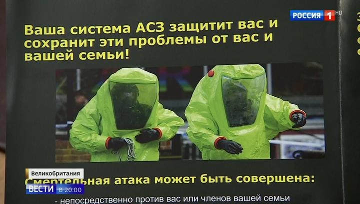 """Бизнес на страхе: в Британии предлагают защиту от """"руки Москвы"""""""
