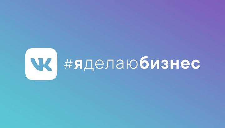 ВКонтакте поддержит предпринимателей из регионов