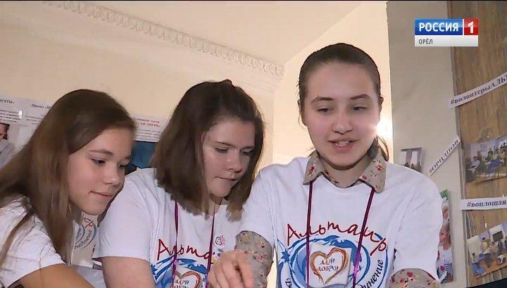 Орловская область стала центром проведения Фестиваля добровольческих инициатив